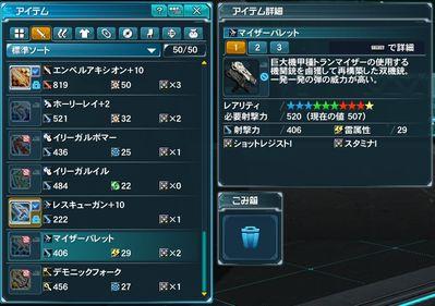 1.11 闘将レア