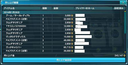 1.28 売上②