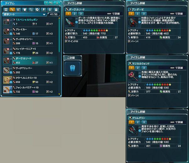 2.2 防衛戦レア
