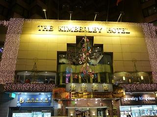 キンバリーホテル-外観