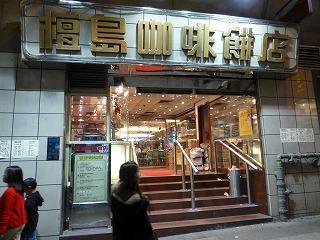 壇島珈琲餅店1