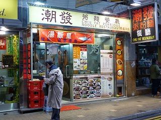 潮發粥麺餐廳-外観