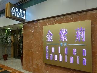金紫荊粤菜-外観