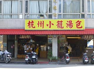 杭州小龍湯包03