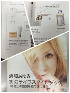 浜崎あゆみさんのライフスタイルブック