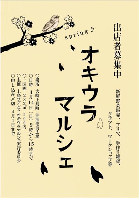 オキウラマルシェ2013:春【募集】