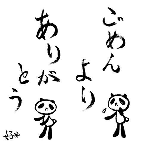 panda-027.jpg