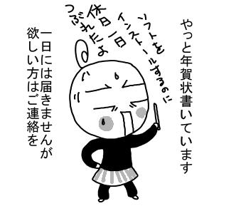ah20121225.jpg