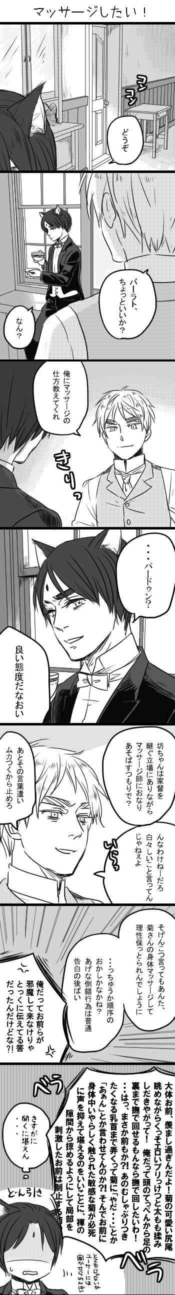 猫又_マッサージ3