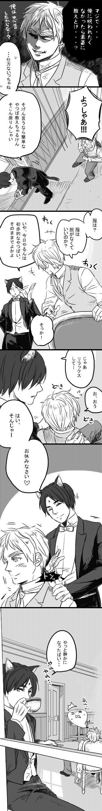 猫又_マッサージ4