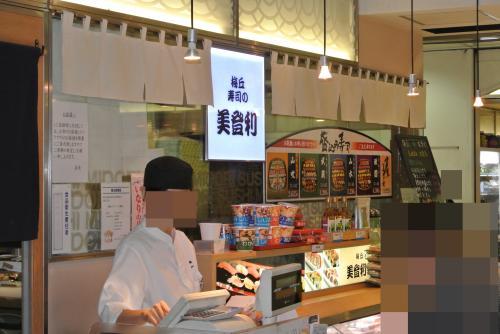 エチカ・寿司の美登利