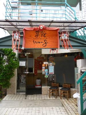 菜館Wong1