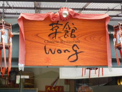 菜館Wong2