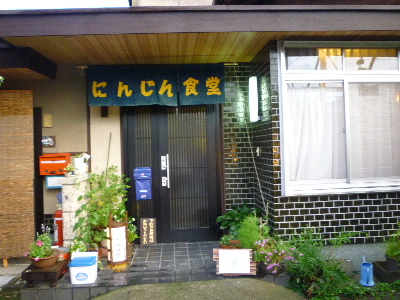 にんじん食堂1