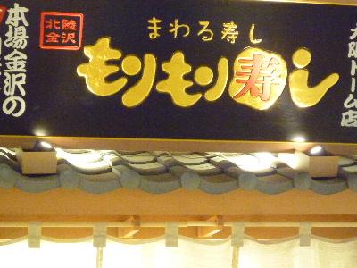 もりもり寿司3