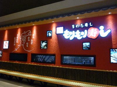もりもり寿司19