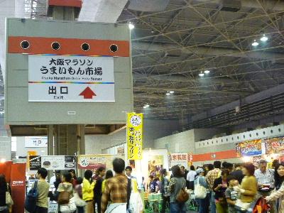 大阪うまいもん市場1