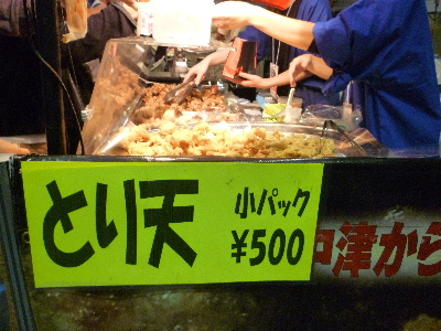 大阪うまいもん市場3