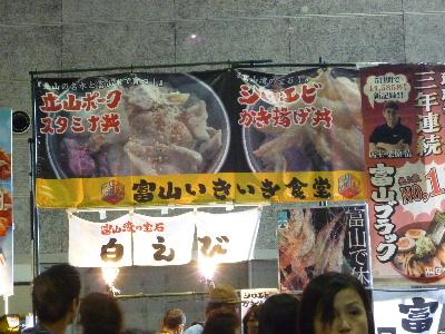 大阪うまいもん市場10
