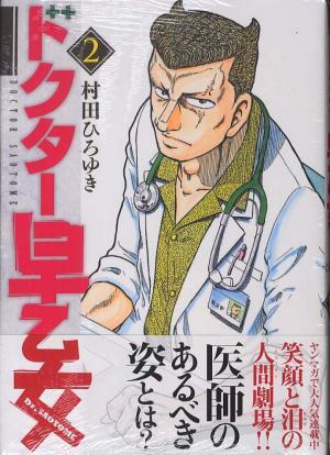 ドクター早乙女リサイズ