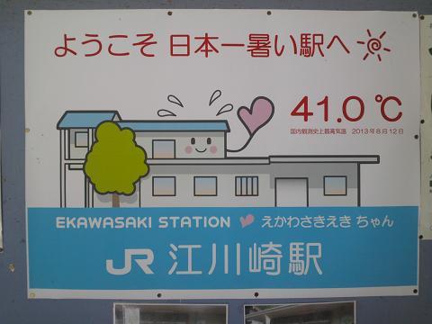 JR江川崎駅30