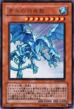 青氷の白夜龍