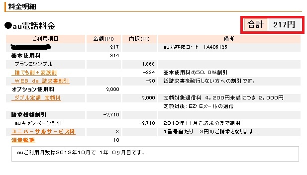 Baidu IME_2012-10-14_10-2-10