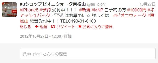Baidu IME_2012-10-28_13-21-33