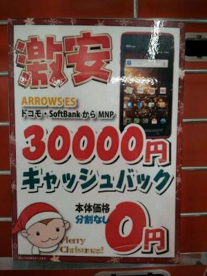 auスマホが本体0円、3万円キャッシュバック