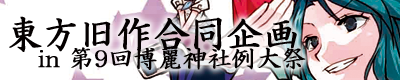banner_9rei02.png