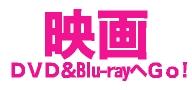映画 DVD&Blu-rayへGo! IXA Pallet