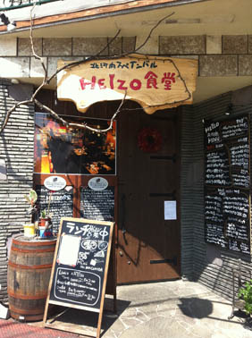 helzo食堂 2