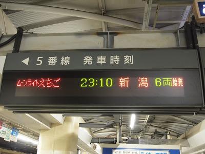 まずは新潟へ!