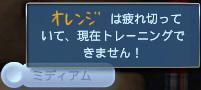 tsukare.jpg