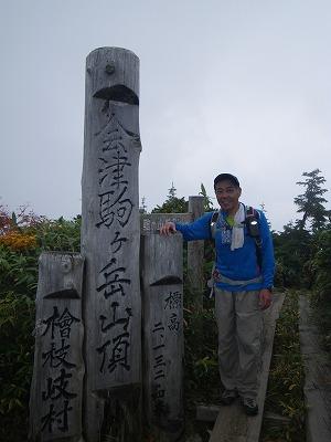 会津駒ヶ岳頂上