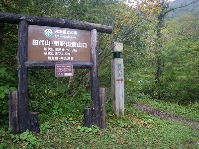 田代山登山口