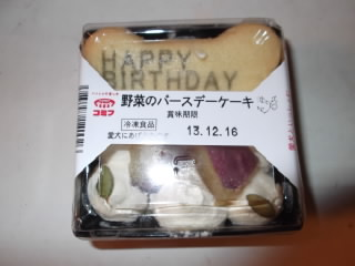 たんじょうびケーキ1