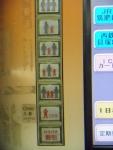福岡市営地下鉄券売機の割引ボタン