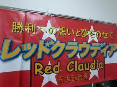 応援幕:レッドクラウディア