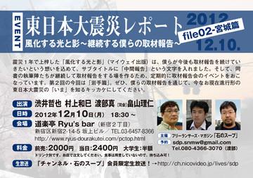 flyer021212.jpg