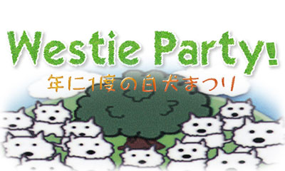 Westie Party!オフィシャルホームページへGO~