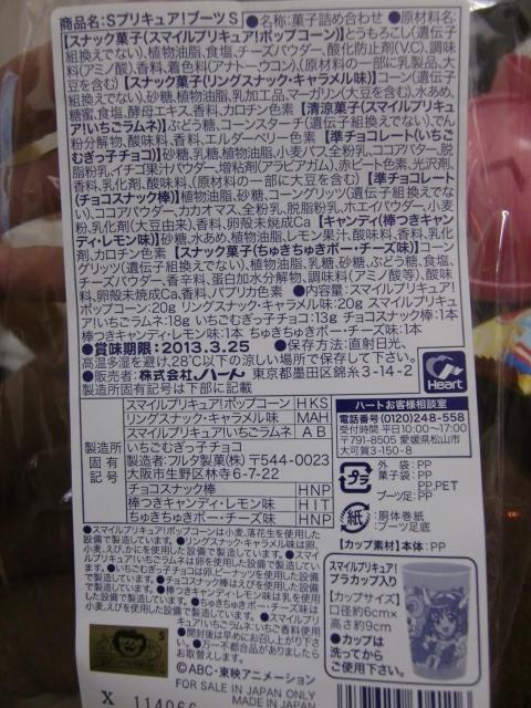 CIMG3284.jpg