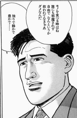 kodoku_06s.jpg