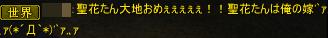 鶴たん世界チャ