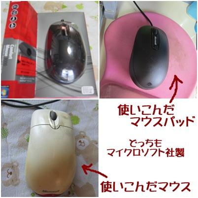 0722-マウス
