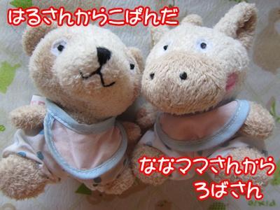 0807-おもちゃ