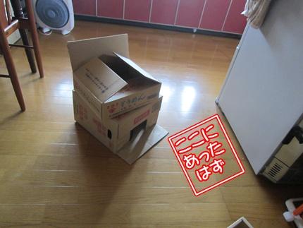 0929-箱1
