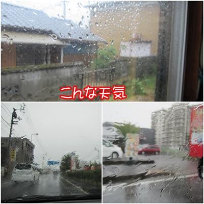0930-天気