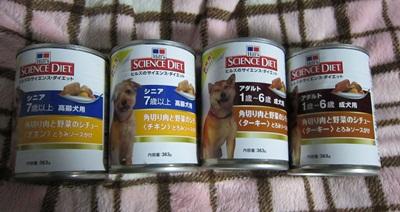 0106-缶詰