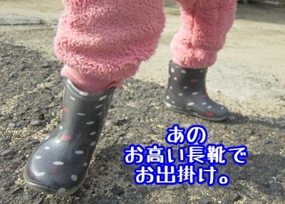 0109-長靴